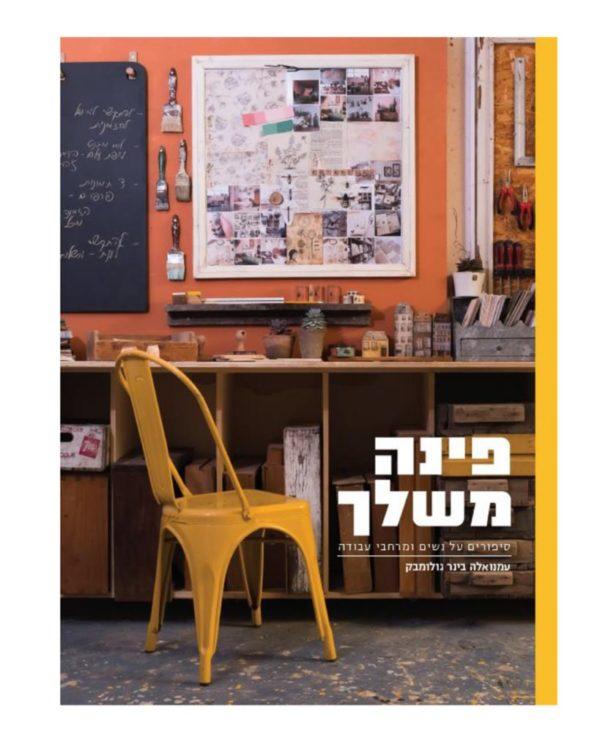 ספר עיצוב