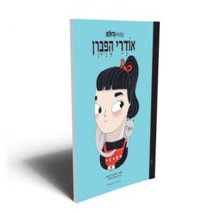 אודרי הפבורן ספר ילדים