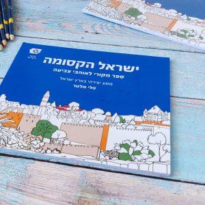 ספר צביעה ישראל היום