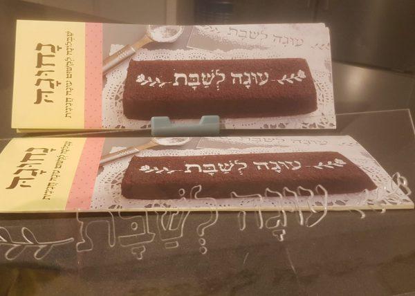כשר לפסח - שבלונה לעיצוב עוגה
