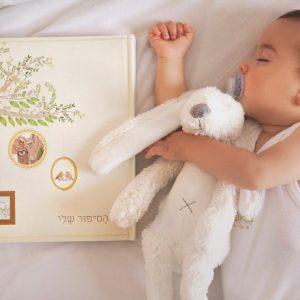 הסיפור שלי – ספר הריון ולידה