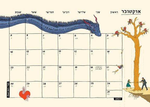 לוח שנה מאויר 2020-21