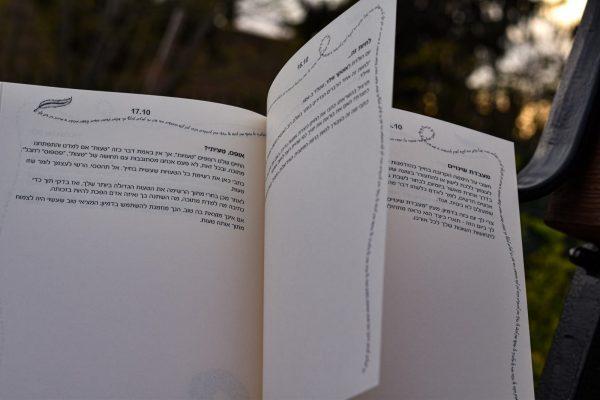 מסע במילים סדנת כתיבה אישית