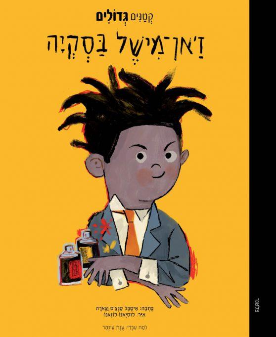 גרין קווין חנות עיצוב | ספר ילדים מאוייר