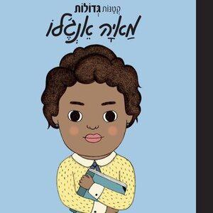 ספר ילדים מאוייר על מאיה אנג'לו | green queen בנימינה