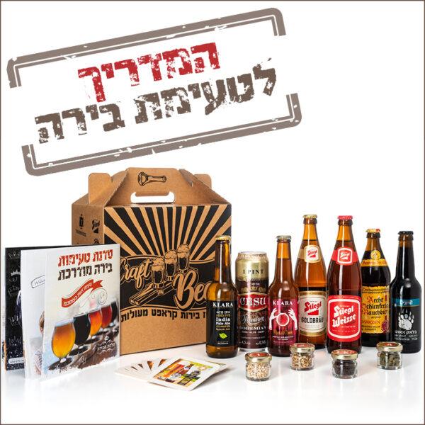 גרין קווין, חנות מתנות | סדנת בירה בקופסה - מתנה מקורית לאוהבי בירה
