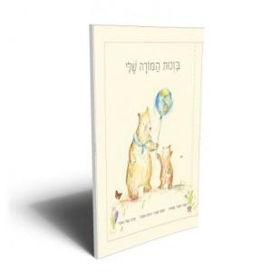 """ספר מתנה - """"בזכות המורה שלי"""""""