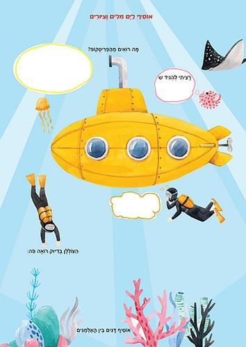 חוברת פעילות לילדים ב גרין קווין חנות עיצוב בנימינה