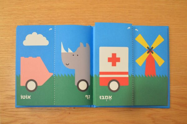 תהלוכת הצעצועים ספר ילדים גרין קווין חנות עיצוב בבנימינה