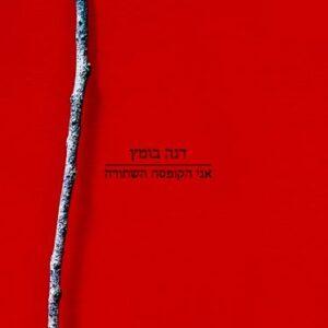 גרין קווין: חנות מתנות - ספר שירים: אני הקופסה השחורה, מאת: דנה בומץ
