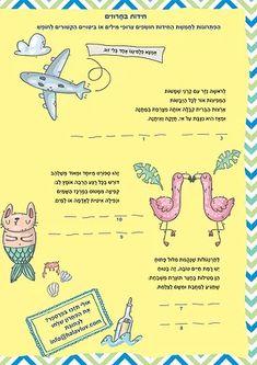 Green Queen | חנות עיצוב: עיצוב ישראלי חוברת פעילות לילדים, חוף-חוף חופש