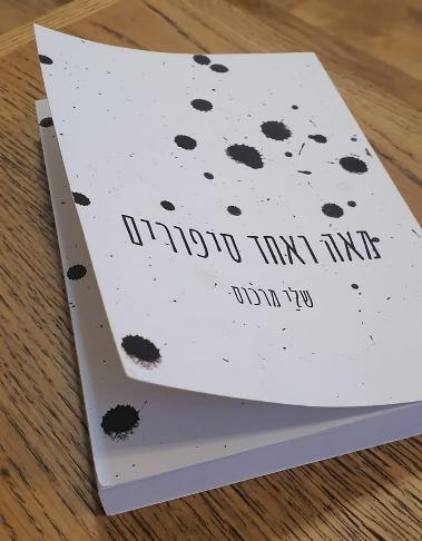 גרין קווין - חנות מתנות: מאה ואחד סיפורים מאת שלי מרכוס