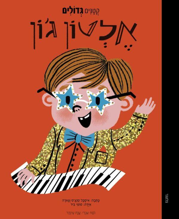 גרין קווין: ספרי ילדים מומלצים - סדרת קטנים גדולים אלטון ג'ון