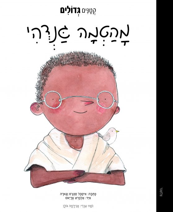 גרין קווין: ספרי ילדים מומלצים - סדרת קטנים גדולים מהטמה גנדהי