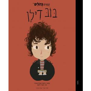 גרין קווין: ספרי ילדים מומלצים - סדרת קטנים גדולים בוב דילן