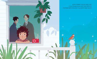 גרין קווין: ספרי ילדים מומלצים - סדרת קטנים גדולים