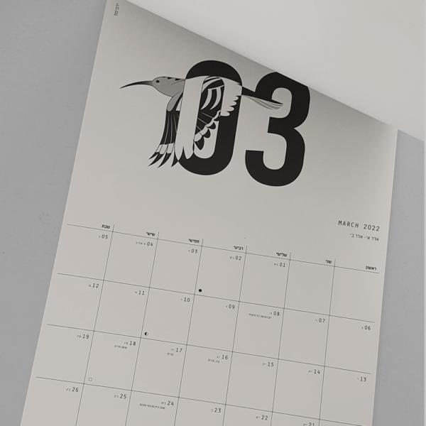 גרין קווין חנות אינטרנטית: לוח שנה 2021-2022 ציפורים מקומיות