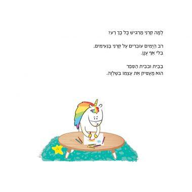 גרין קווין: ספרי ילדים מומלצים - אֲנִי  כּוֹעֵס - קֶשֶׁת הָרְגָשׁוֹת שֶׁלִּי