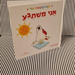 גרין קווין: ספרי ילדים מומלצים - אֲנִי מִשְׁתַּגֵּעַ - קֶשֶׁת הָרְגָשׁוֹת שֶׁלִּי