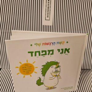גרין קווין: ספרי ילדים מומלצים - אֲנִי מְפַחֵד - קֶשֶׁת הָרְגָשׁוֹת שֶׁלִּי