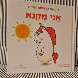גרין קווין: ספרי ילדים מומלצים - אֲנִי מְקַנֵּא - קֶשֶׁת הָרְגָשׁוֹת שֶׁלִּי