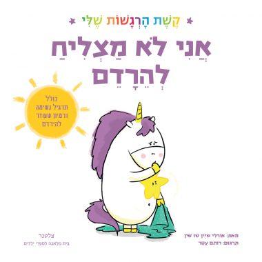 גרין קווין: ספרי ילדים מומלצים - אֲנִי לֹא מַצְלִיחַ לְהֵרָדֵם - קֶשֶׁת הָרְגָשׁוֹת שֶׁלִּי